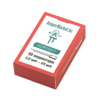 Комплект электролитических конденсаторов (120 штук)
