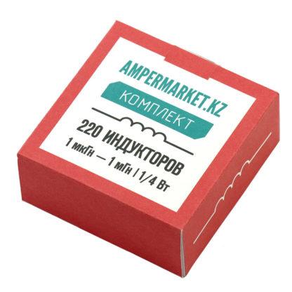 Комплект индуктивностей 1/4 Вт 0307 (220 штук)