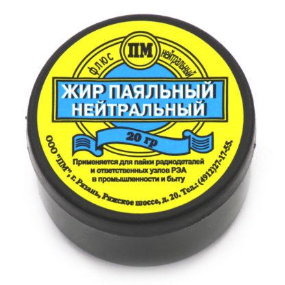 Жир паяльный нейтральный, ПМ, 20 г