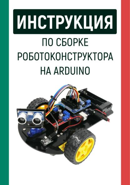 Роботоконструктор на Arduino